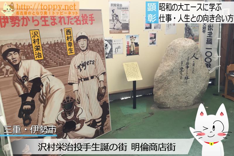 沢村栄治の画像 p1_12