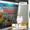 ポケモンセンターナゴヤが松坂屋の中に移転オープン!買物してきました