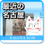 NAGOYA NOW