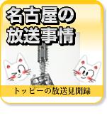 トッピーの放送見聞録