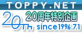 ☆トッピーネット開設20周年特別企画☆