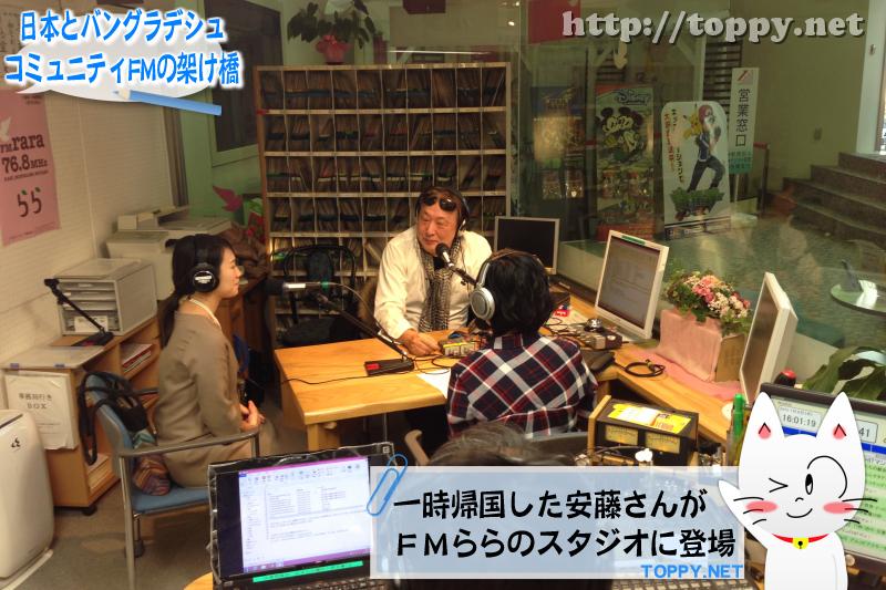 一時帰国した安藤さんが FMららのスタジオに登場