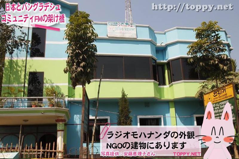 ラジオモハナンダの外観・NGOの建物にあります