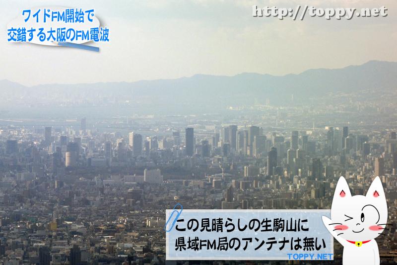 ワイドFMスタートで交錯する大阪...