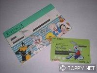 東海銀行の通帳とカード