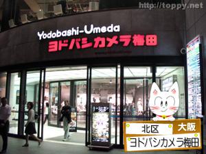 電器店大阪