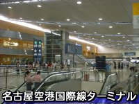 名古屋空港国際線ターミナル