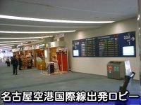 名古屋空港国際線出発ロビー