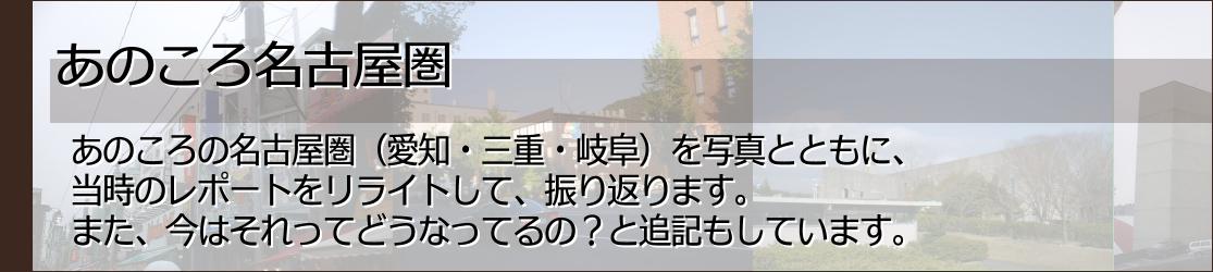 あの頃名古屋圏