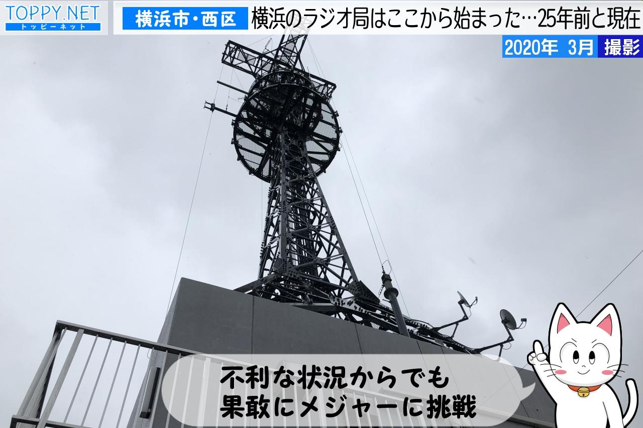 ラジオ 日本 ワイド fm